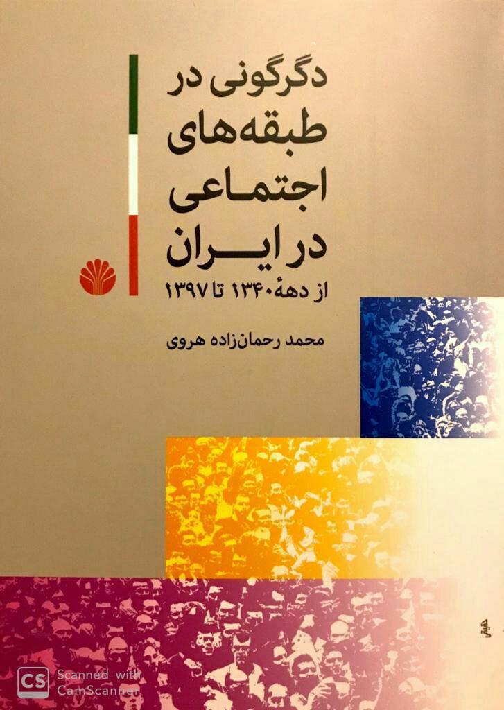 دگرگونی در طبقههای اجتماعی در ایران
