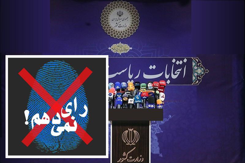 «نه» ملی به استبداد، ارتجاع و نقض حاکمیت ملی