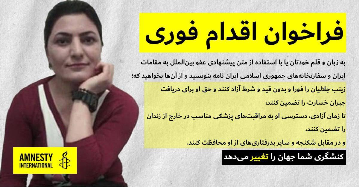 زندانی کرد زینب جلالیان تحت شکنجه است