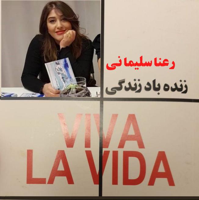 Iran Emrooz ایران امروز