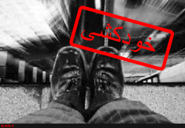 خودکشی از سر فقر و محرومیت؛ آخرین فریاد اعتراض به تبعیض