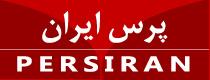 وبسایت پرس ایران