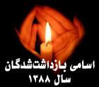 اسامی بازداشتشدگان سال ۱۳۸۸