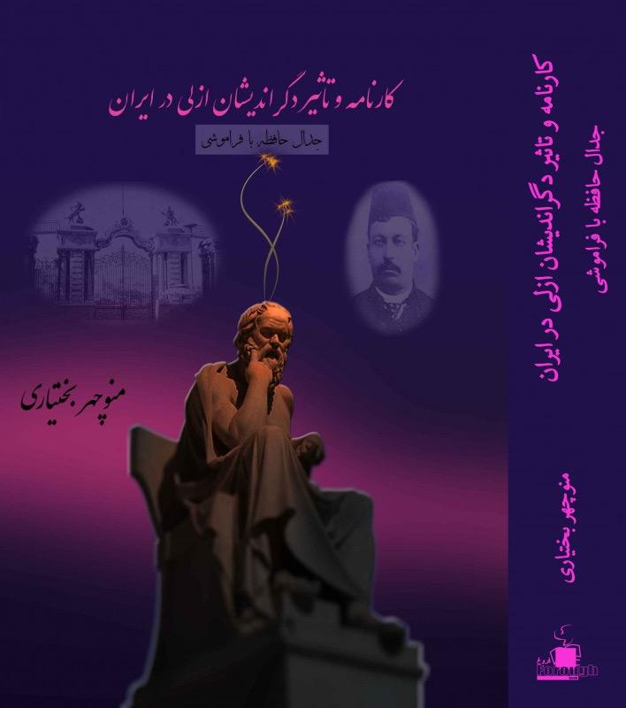 iran emrooz (ايران امروز)