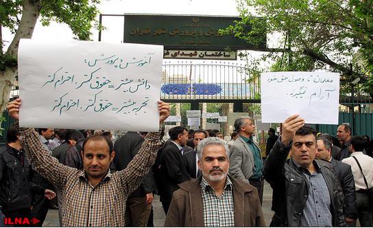 Image result for تجمع اعتراضی معلمان